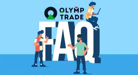 Olymp Trade में सत्यापन, जमा और निकासी के अक्सर पूछे जाने वाले प्रश्न (एफएक्यू)