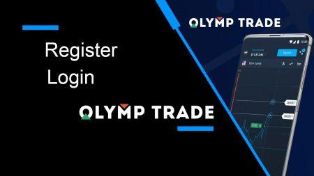 Olymp Trade में रजिस्टर और लॉग इन अकाउंट कैसे करें