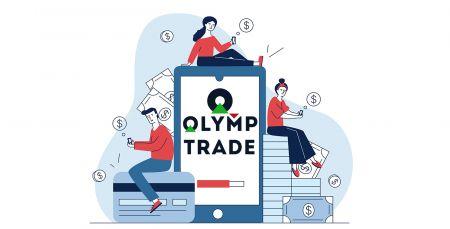 Olymp Trade से पैसे कैसे निकालें