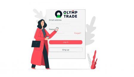 Olymp Trade में कैसे लॉगिन करें