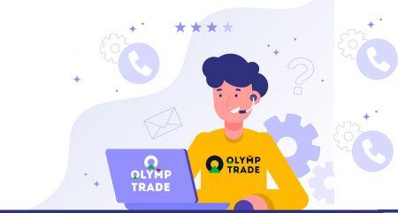 Olymp Trade सपोर्ट से कैसे संपर्क करें