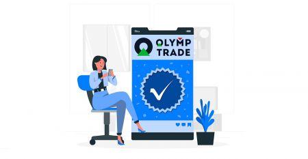 Olymp Trade में खाता कैसे सत्यापित करें