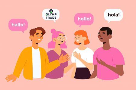 Olymp Trade बहुभाषी समर्थन