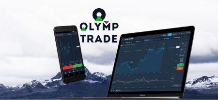लैपटॉप/पीसी के लिए Olymp Trade एप्लिकेशन को कैसे डाउनलोड और इंस्टॉल करें (Windows, macOS)