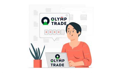 Olymp Trade में साइन अप और लॉग इन अकाउंट कैसे करें